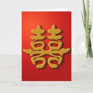 Chinese Calligraphy Wedding Greeting Card