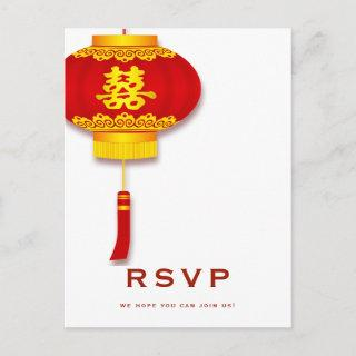 Chinese Lantern and Double Happiness Wedding RSVP Invitations Postcard
