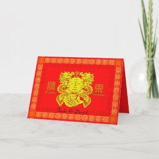 Chinese Wedding Invitations card - double happiness