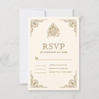 Elegant Cream and Gold Islamic Muslim Wedding RSVP Card
