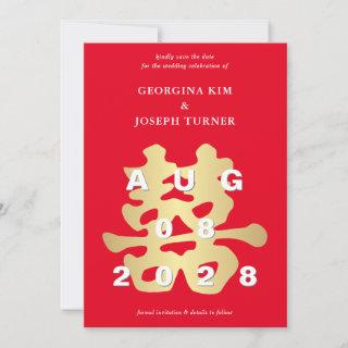 Golden Double Happiness Chinese Wedding | Save The Date