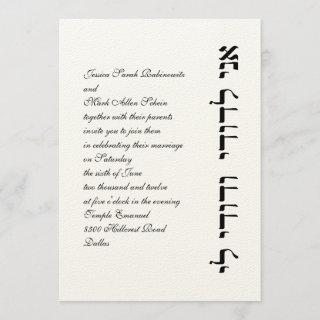 Hebrew Jewish Wedding Invitations Ani L'Dodi Vert