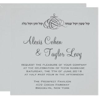 I am my beloved - Hebrew-English Wedding Invite