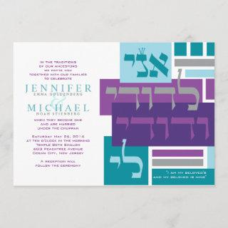 I AM MY BELOVED'S Jewish Wedding Invitation