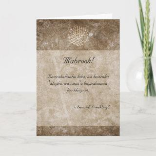 Islamic vintage dua congratulations wedding card