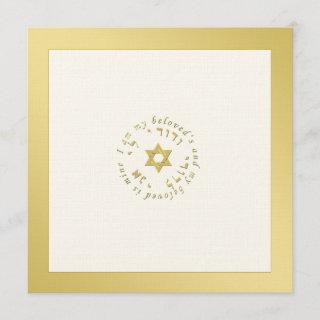 Jewish Wedding Invitations in Gold and Ivory Tones