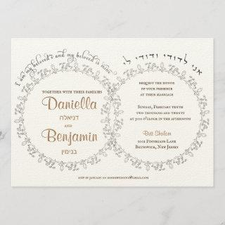 Leaf gold Ring English Jewish Wedding Invite