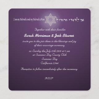 Night Sky Jewish wedding Invitation